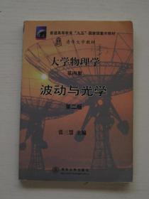 大学物理学(第四册)