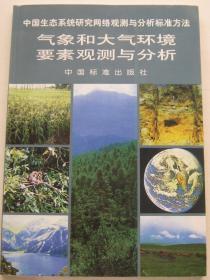 气象和大气环境要素观测与分析