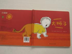 Tiger and Frog《老虎和青蛙》88年第一版英文版