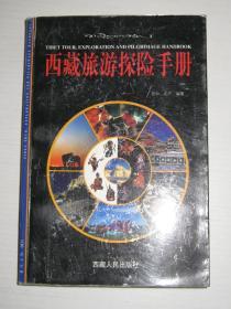 西藏旅游探险手册