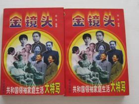 金镜头-共和国领袖家庭生活大特写 上下册
