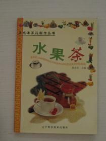 水果茶 (平装)