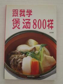 跟我学煲汤800样