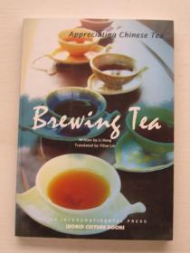 品饮中国茶:烹茶技艺(英文版)
