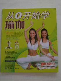 从0开始学瑜伽