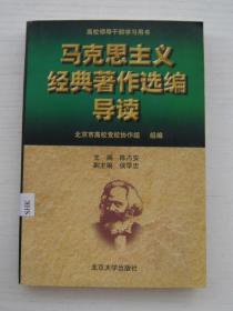 马克思主义经典著作选编导读【馆藏】