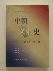 中朝关系史:明清时期