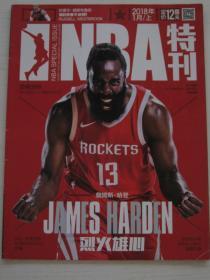 NBA特刊 2018年1月上