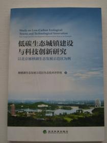 低碳生态城镇建设与科技创新研究——以北京雁栖湖生态发展示范区为例