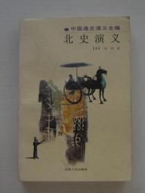 中国通史演义全编 北史演义