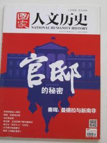 国家人文历史(2014/01 上)