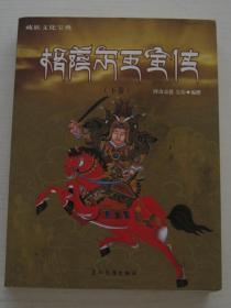 格萨尔王全传(下卷)(汉)