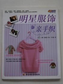 悠生活·快乐手工坊:明星服饰亲手织