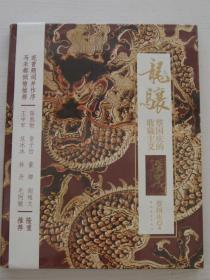 龙骧:蔡国庆的收藏主义【全新】
