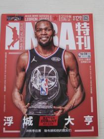 NBA特刊 2019年 3月上
