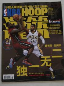 NBA球迷第一刊2014.24灌篮