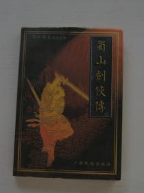 蜀山剑侠传 9