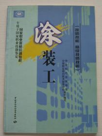 国家职业资格培训教程:涂装工(技师技能)(高级技师技能)