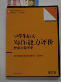 小学生语文写作能力评价教师指导手册【135-150页装订反了倒了】详看图