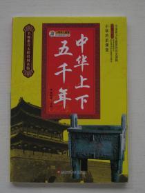 小学历史课堂*中华上下五千年1