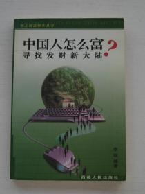 中国人怎么富   寻找发财新大陆