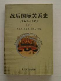 战后国际关系史:1945-1995【内页干净】