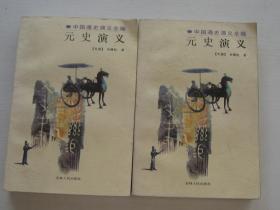 中国通史演义全编:元史演义
