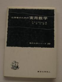 日文原版:化学者のための実用数学