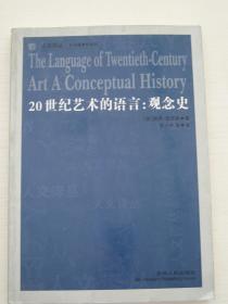 20世纪艺术的语言:观念史