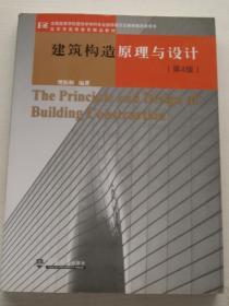 建筑构造原理与设计