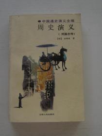 中国通史演义全编周史演义