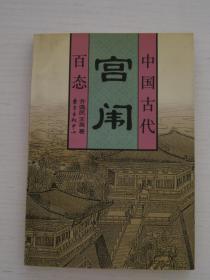 中国古代官闱百态