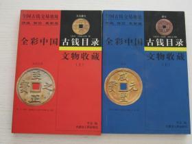文物收藏:全彩中国古钱目录(上下册)