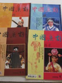 中国京剧2006年9.10.11.12期【4本合售】