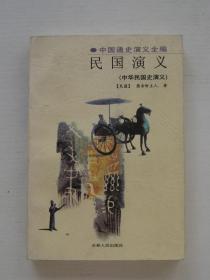 中国通史演义全编:民国演义