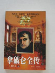 拿破仑全传(下)