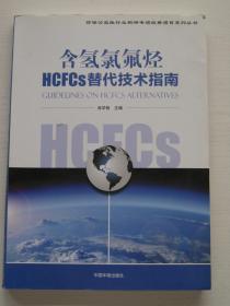 含氢氯氟烃HCFCs替代技术指南