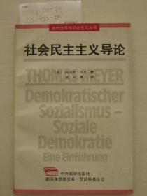 社会民主主义导论(内有划线)