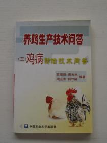 养鸡生产技术问答3:鸡病防治技术问答