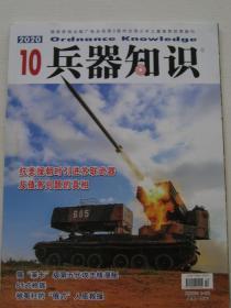 兵器知识2020  10