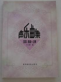 声乐曲集(女中、低音)(上册)