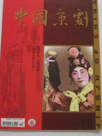 中国京剧2005  10