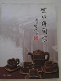 紫田耕陶家