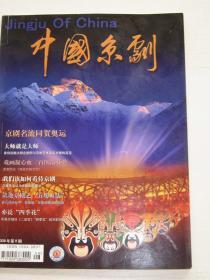 中国京剧2008年第8期