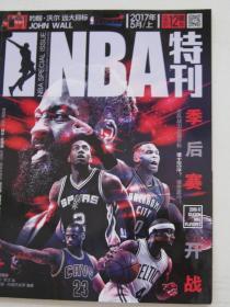 NBA特刊 2017年5月上
