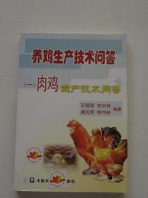 养鸡生产技术问答1:肉鸡生产技术问答