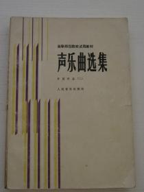 声乐曲选集:外国作品1.2【第二册没有封底】