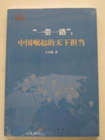 """""""一带一路"""":中国崛起的天下担当【全新】"""