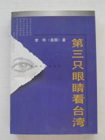 第三只眼睛看台湾【书口有章】