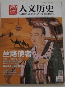 国家人文历史(2014/7 上下)